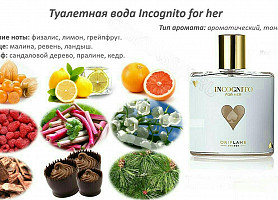 Тоалетна вода Incognito for her