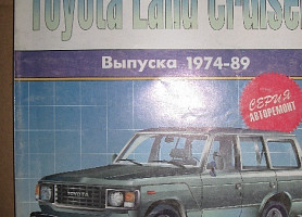 Руководство по ремонту Toyota Land Cruiser 1974-1989 гг.