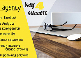 Key4Success SMM Комплексный интернет-маркетинг