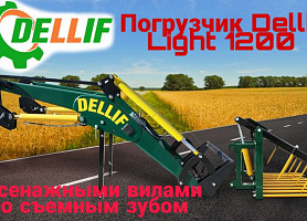 Стационарный фронтальный кун Dellif Light 1200 с сенажными вилами