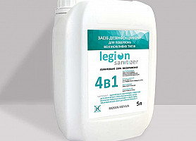 Legion sanitizer - дез засіб