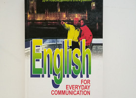 Книжка б/у English for everybody communication 2015р.